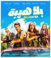 Bala Hayba