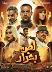 لص بغداد (2020)