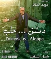 دمشق حلب